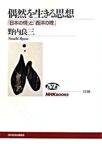 偶然を生きる思想 / 「日本の情」と「西洋の理」
