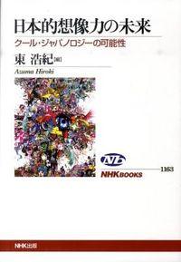 日本的想像力の未来 / クール・ジャパノロジーの可能性