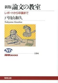 論文の教室 新版 / レポートから卒論まで