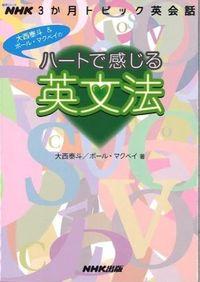 ハートで感じる英文法 / NHK3か月トピック英会話