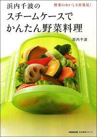 浜内千波のスチームケースでかんたん野菜料理 / 野菜のおいしさ再発見!