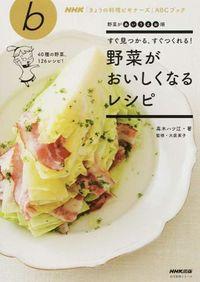 野菜がおいしくなるレシピ / すぐ見つかる、すぐつくれる!