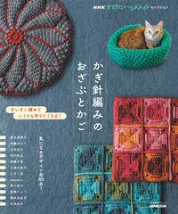 NHKすてきにハンドメイドセレクション かぎ針編みのおざぶとかご