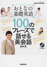 おとなの基礎英語100のフレーズで話せる英会話