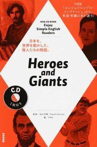 Heroes and Giants 日本を、世界を動かした、偉人たちの物語。 語学シリーズ NHK CD BOOK Enjoy Simple English Readers
