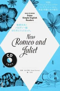 New Romeo and Juliet