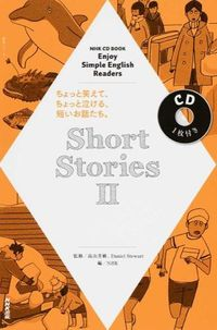 Short Stories 2 Enjoy Simple English Readers 語学シリーズ NHK CD BOOK Enjoy Simple English Readers ちょっと笑えて、ちょっと泣ける、短いお話たち。