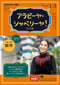 NHK テレビ アラビーヤ・シャベリーヤ! 2021年1~3月