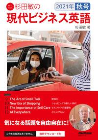 音声DL BOOK 杉田敏の 現代ビジネス英語 2021年 秋号