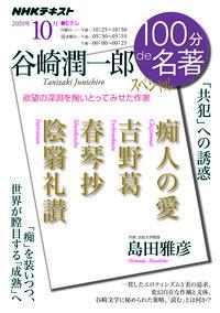 島田雅彦『谷崎潤一郎スペシャル 2020年10月』表紙