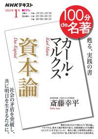 カール・マルクス『資本論』 2021年1月 (NHK100分de名著)