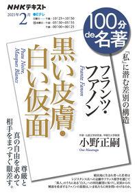 小野正嗣『フランツ・ファノン『黒い皮膚・白い仮面』 2021年2月』表紙