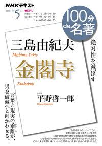 三島由紀夫『金閣寺』 2021年5月