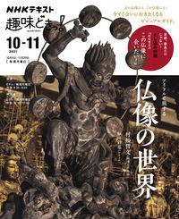 アイドルと旅する仏像の世界