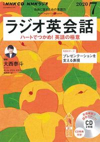 NHK CD ラジオ ラジオ英会話 2020年7月号