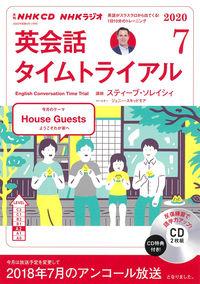 NHK CD ラジオ 英会話タイムトライアル 2020年7月号