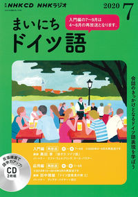 NHK CD ラジオ まいにちドイツ語 2020年7月号