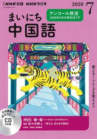 NHK CD ラジオ まいにち中国語 2020年7月号