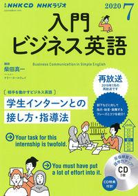 NHK CD ラジオ 入門ビジネス英語 2020年7月号