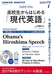 NHK CD ラジオ 高校生からはじめる「現代英語」 2020年7月号