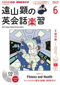 NHK CD ラジオ 遠山顕の英会話楽習 2019年6月号