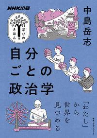 NHK出版 学びのきほん 自分ごとの政治学