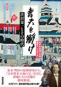 NHK大河ドラマ歴史ハンドブック 青天を衝け