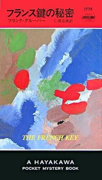 フランス鍵の秘密