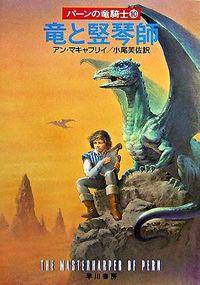 竜と竪琴師(McCaffrey,Anne/著 小尾芙佐/翻訳 マキャフリイアン/著)