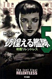 彷徨える艦隊 5 (戦艦リレントレス)(Campbell,Jack/著 月岡小穂/翻訳 キャンベルジャック/著)