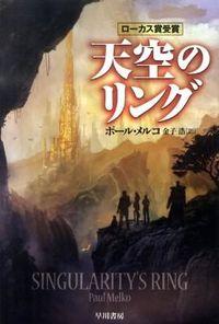 天空のリング(Melko,Paul/著 金子浩/翻訳 メルコポール/著)