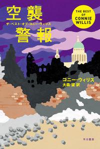 空襲警報(コニー・ウィリス/著 大森望/翻訳)