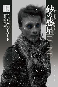 デューン砂の惑星 上 新訳版