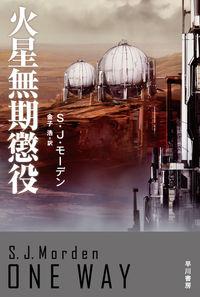 火星無期懲役(S・J・モーデン/著 金子浩/翻訳)