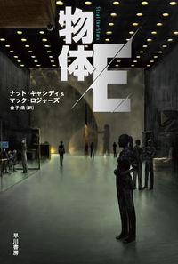 物体E(ナット・キャシディ/著 マック・ロジャース/著 金子浩/翻訳)