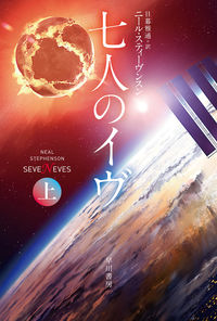 七人のイヴ 上(ニール・スティーヴンスン/著 日暮雅通/翻訳)
