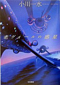 老ヴォールの惑星(小川一水/著)