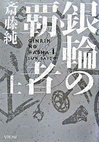 銀輪の覇者 上 (ハヤカワ文庫 JA サ 8-1)