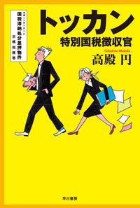 トッカン / 特別国税徴収官