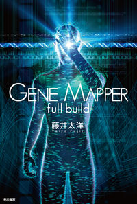 Gene Mapper / full build