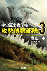 宇宙軍士官学校―攻勢偵察部隊― 3(鷹見一幸/著)