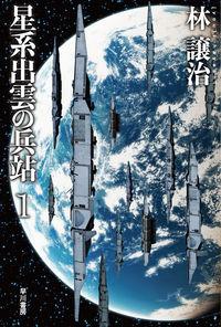 星系出雲の兵站 1(林譲治/著)