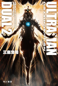 ウルトラマンデュアル 2(三島浩司/著)