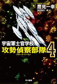 宇宙軍士官学校―攻勢偵察部隊― 4(鷹見一幸/著)