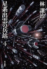 星系出雲の兵站 4(林譲治/著)