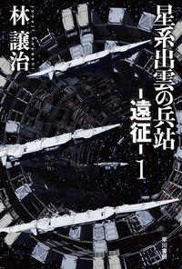 星系出雲の兵站-遠征- 1
