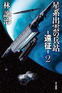 星系出雲の兵站―遠征― 2(林譲治/著)