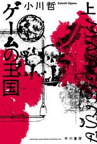 ゲームの王国 上(小川哲/著)