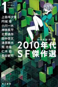 2010年代SF傑作選 1(大森望/編集 伴名練/編集)