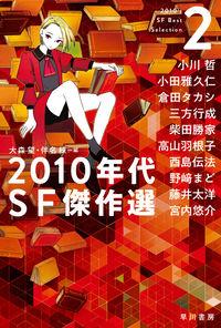 2010年代SF傑作選 2(大森望/編集 伴名練/編集)